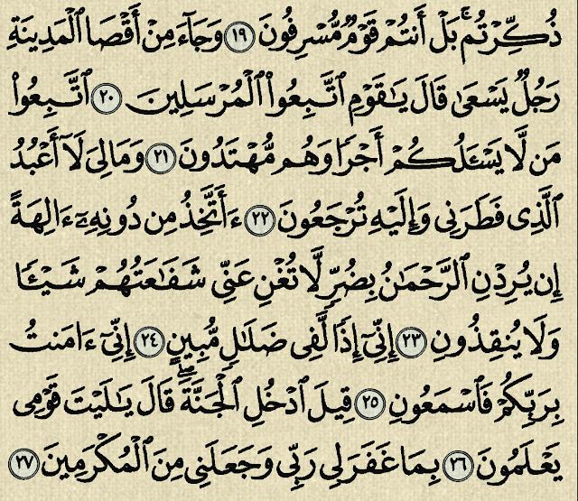 شرح وتفسير سورة يس  Surah Yasin  (من الآية 1 إلى الآية 27 )