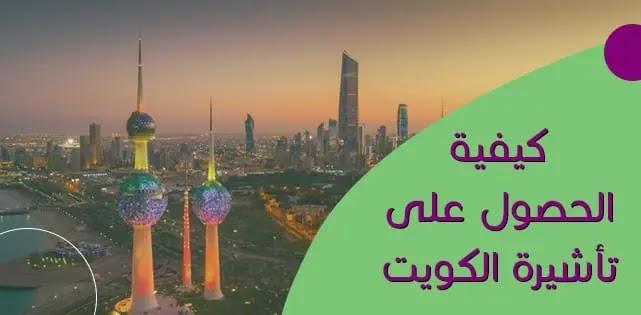 ما هى الخطوات الحصول على تأشيرة أو فيزا لدولة الكويت