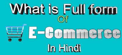 What is Full form of E-Commerce in Hindi