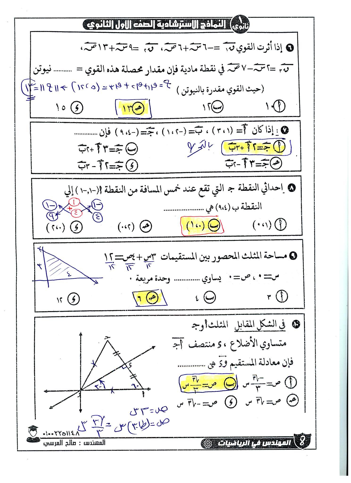 مراجعة ليلة الامتحان رياضيات للصف الأول الثانوي ترم ثاني.. ملخص كامل متكامل للقوانين و حل النماذج الاسترشادية 14