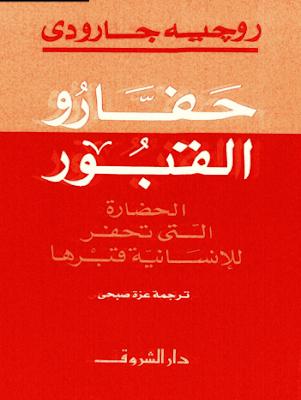 تحميل كتاب حفارو القبور (الحضارة التى تحفر للإنسانية قبرها) – روجيه جارودي