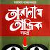 Taranath Tantrik Samagrah (তারানাথ তান্ত্রিক সমগ্র) । Bangla Book