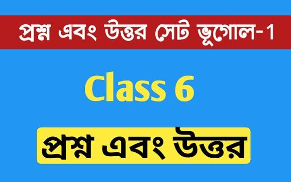 ষষ্ঠ শ্রেণির ভূগোল প্রশ্ন এবং উত্তর সেট - 1 । Class 6 Geography Question And Answer set -1 । নিরকক্ষরেখার মান...। kankandighi Babujan Sepai High School । NewsKatha.com