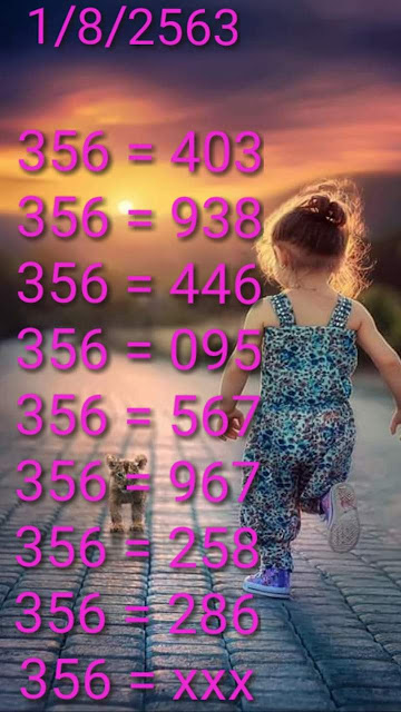 Thai Lotto VIP 3up HTF Total Facebook Timeline Blogspot 01 August 2020