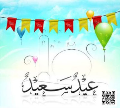 عيد الفطر المبارك والسنن المتبعه فيه كل عام وانتم بخير