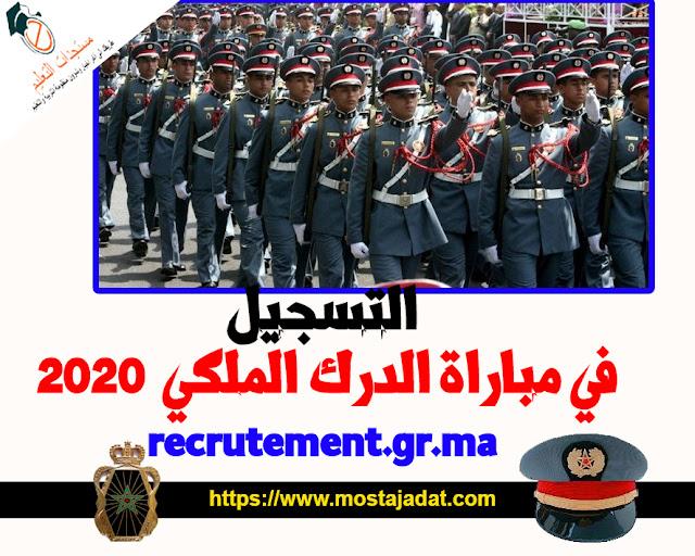 التسجيل في مباراة الدرك الملكي Concours de Recrutement Gendarmerie Royale 2020