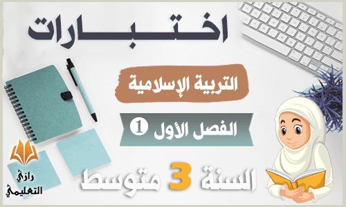 اختبارات الفصل الأول في التربية الإسلامية للسنة الثالثة متوسط