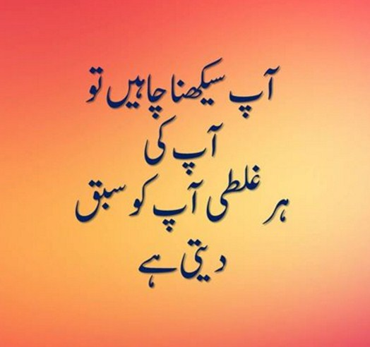 Quotes In Urdu Quotes Life Famous Quotes Urdu Poetry World