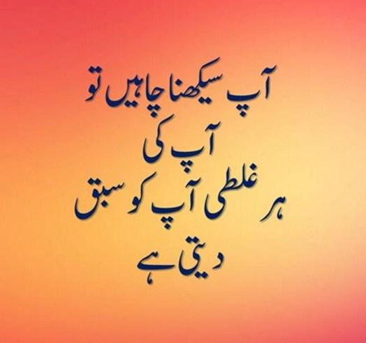 Quotes In Urdu Quotes Life Famous Quotes,Urdu Poetry,Sad Poetry,Urdu Sad Poetry,Romantic poetry,Urdu Love Poetry,Poetry In Urdu,2 Lines Poetry,Iqbal Poetry,Famous Poetry,2 line Urdu poetry,  Urdu Poetry,Poetry In Urdu,Urdu Poetry Images,Urdu Poetry sms,urdu poetry love,urdu poetry sad,urdu poetry download