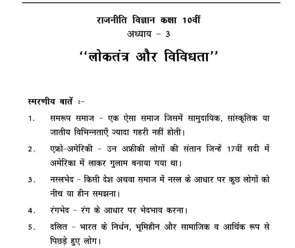 Download PDF For class 10 social science notes in Hindi | class 10 social science notes