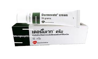تعرف علي أهمية ديرموفيتdermovate كريم لعلاج اكزيما التهاب الجلد التحسسي ومدي فاعلبتة في علاج الصدفية والثعلبية التي تصيب البشرة وطريقة الاستخدام .