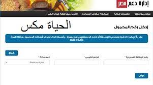 خطوات  تسجيل رقم الموبايل على موقع دعم مصر و تحديث بطاقات التموين