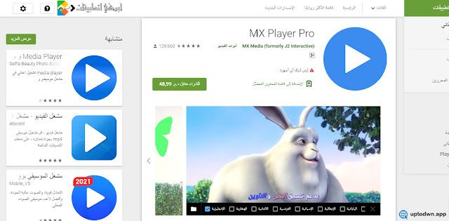 تحميل تطبيق MX Player Pro apk   النسخة المدفوعة اخر اصدار 2021 مجانا للأندرويد  برابط مباشر من ميديا فاير