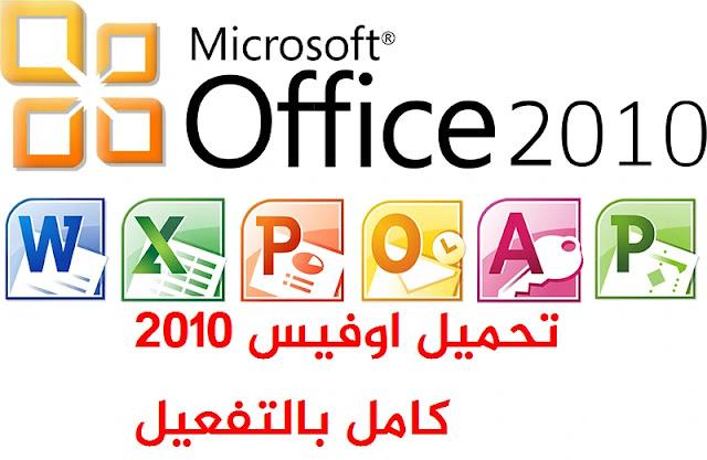 تحميل office 2010 كامل بالسيريال مضغوط عربي