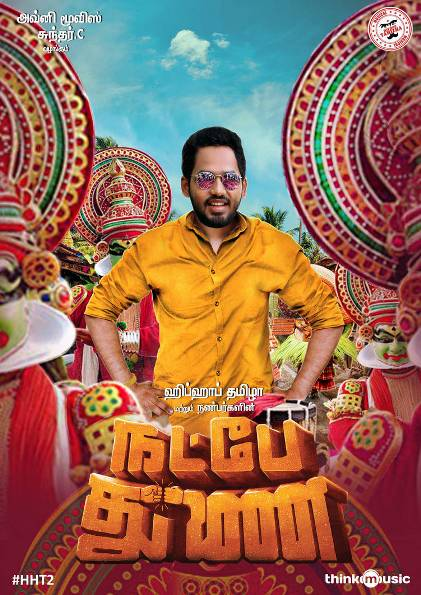 Tamil movie Natpe Thunai 2019 wiki, full star cast, Release date, Actor, actress, Song name, photo, poster, trailer, wallpaper