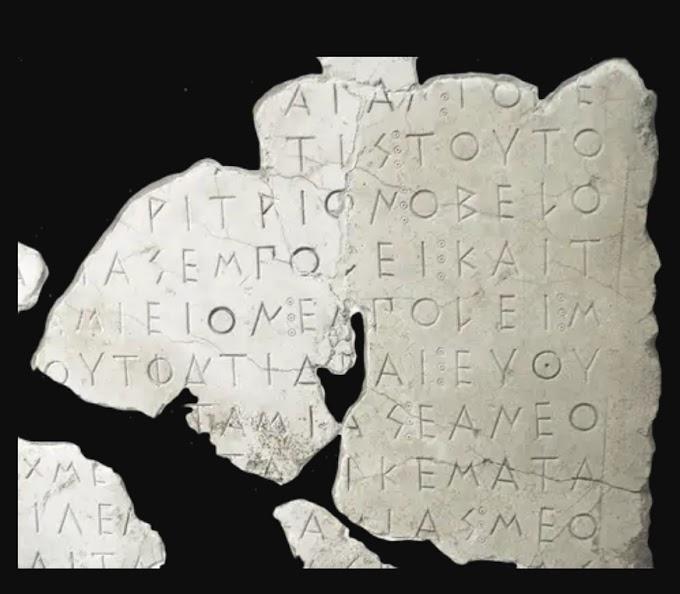 Και Έλληνες ερευνητές  κατασκεύασαν λογισμικό που συμπληρώνει κατεστραμμένες αρχαίες ελληνικές επιγραφές ...!