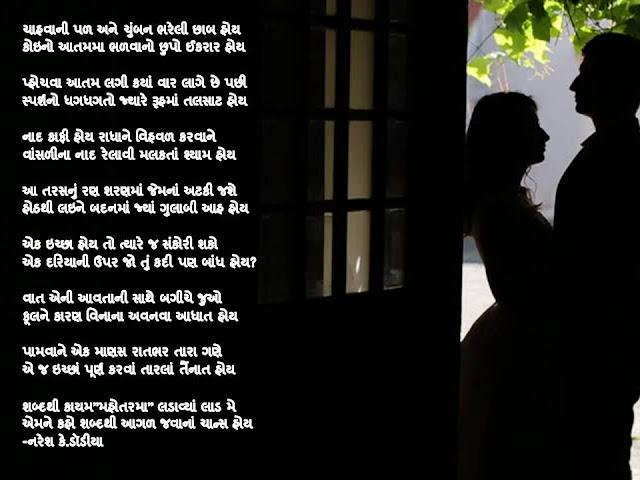 चाहवानी पळ अने चुंबन भरेली छाब होय Gujarati Gazal By Naresh K. Dodia