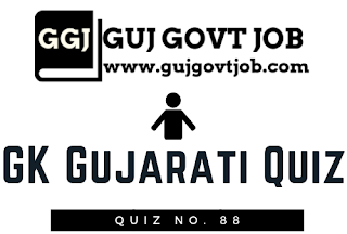 GK Gujarati Quiz 88