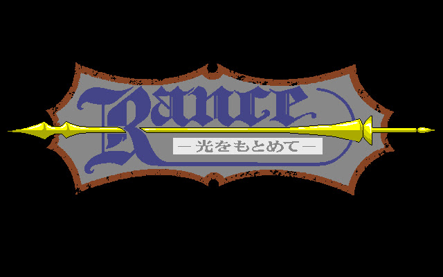 The Crpg Addict Game 104 Rance The Quest For Hikari 1989