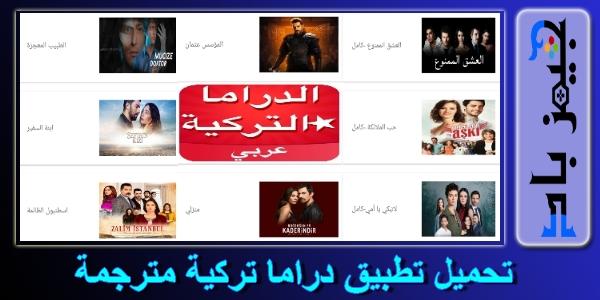 تطبيق دراما تركية لمشاهدة المسلسلات المترجمة