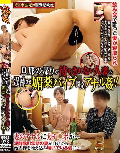 GEGE-028 Takanashi Rino Maezono Yuri Momosa Yurina