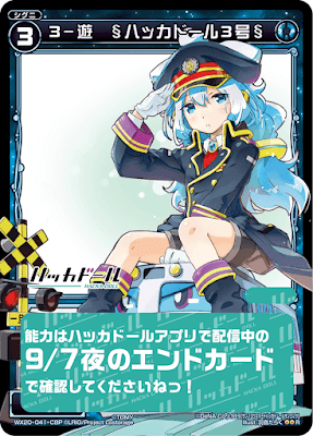 『WIXOSS』×『ハッカドール』ハッカドール3号