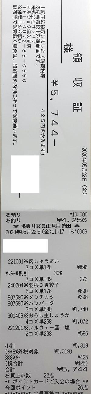 マルショク 津久見店 2020/5/22 のレシート
