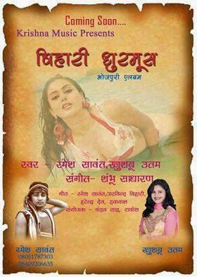 bihari dhurmus _ www.krishanamusic.com