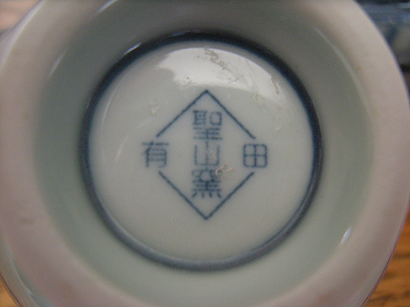 Japanese Porcelain Marks - Arita Hijiriyama - 有田 聖山窯