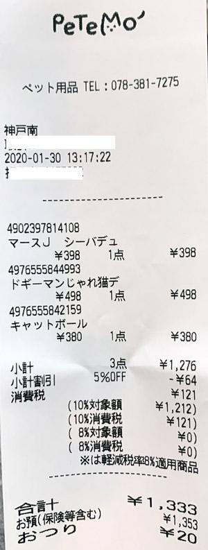PeTeMo 神戸南店 2020/1/30のレシート