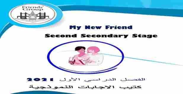 تحميل اجابات كتاب ماي فريند My Friend في اللغة الانجليزية للصف الثاني الثانوي الترم الاول 2021