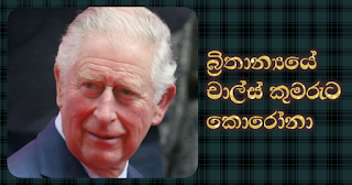 Prince Charles of Britain ... corona victim!