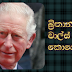 Prince Charles of Britain ... corona victim!
