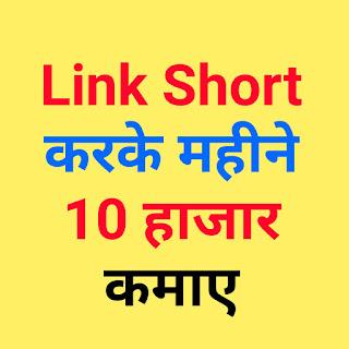 SHORTLINK WEBSITE