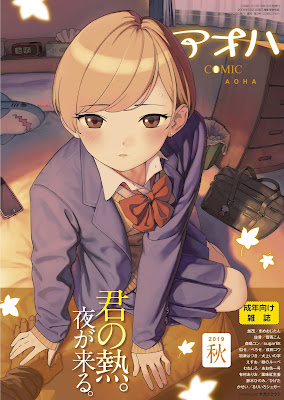 COMIC AOHA 2019 Aki zip online dl and discussion