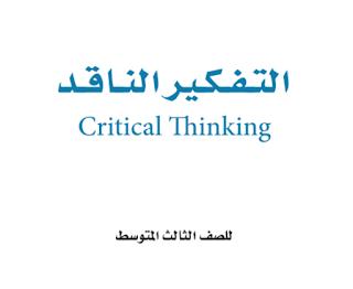 كتاب التفكير الناقد الصف الثالث المتوسط