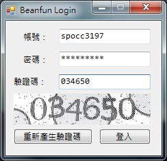 %E5%9C%96%E7%89%87+002 - 厭倦了從網頁登入Beanfun樂豆嗎?教你怎麼直接從遊戲登入!