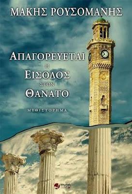 https://www.ekdoseispnoi.gr/index.php/el/new-releases-gr/apagoreyetai-h-eisodos-ston-thanato