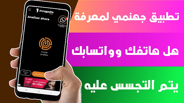 اعرف هل يتم التجسس على هاتفك وواتسابك عبر هذا التطبيق الجهنمي الجديد ! سهل وآمن 100%