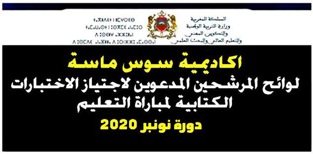 جهة سوس ماسة لوائح المرشحين المدعوين لاجتياز الاختبارات الكتابية لمباراة التعليم 2020