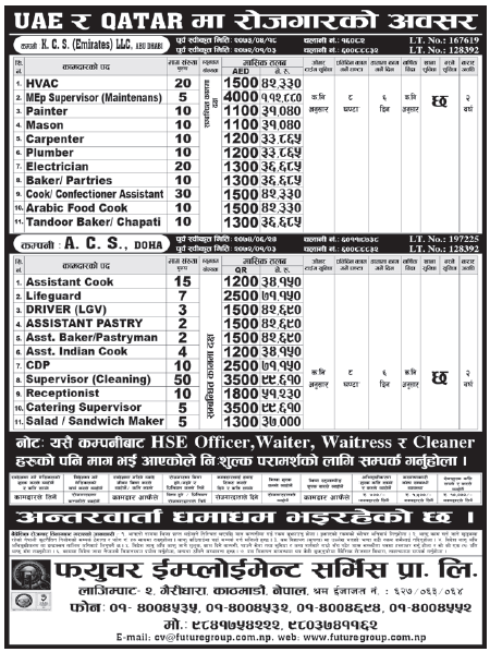 Jobs in UAE for Nepali, Salary Rs 1,12,880