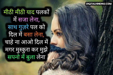 good-night-shayari-image-download
