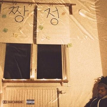 Michael Chiunda Jeong Album 2021 Zim Hip Hop