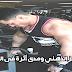 التركيز الذهني ومدى أثرة فى التدريب
