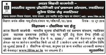 ABV IIITM Gwalior Assistant Professor Recruitment 2019 Notification