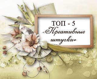 """ТОП 5 - 3й этап марафона- """"Настольный декор"""""""