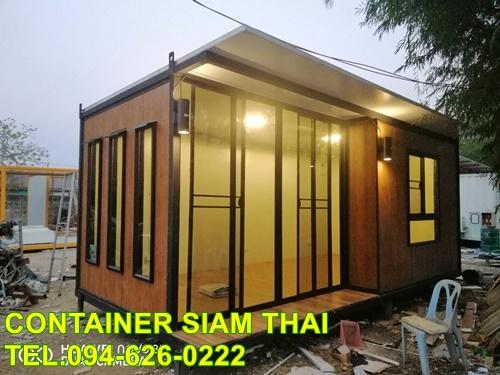 บริษัท คอนเทนเนอร์สยามไทย จำกัด ผู้ผลิตและจำหน่ายพร้อมบริการออกแบบ ตู้คอนเทนเนอร์, ตู้สำนักงาน, คอนเทนเนอร์, container, บ้านน็อคดาวน์
