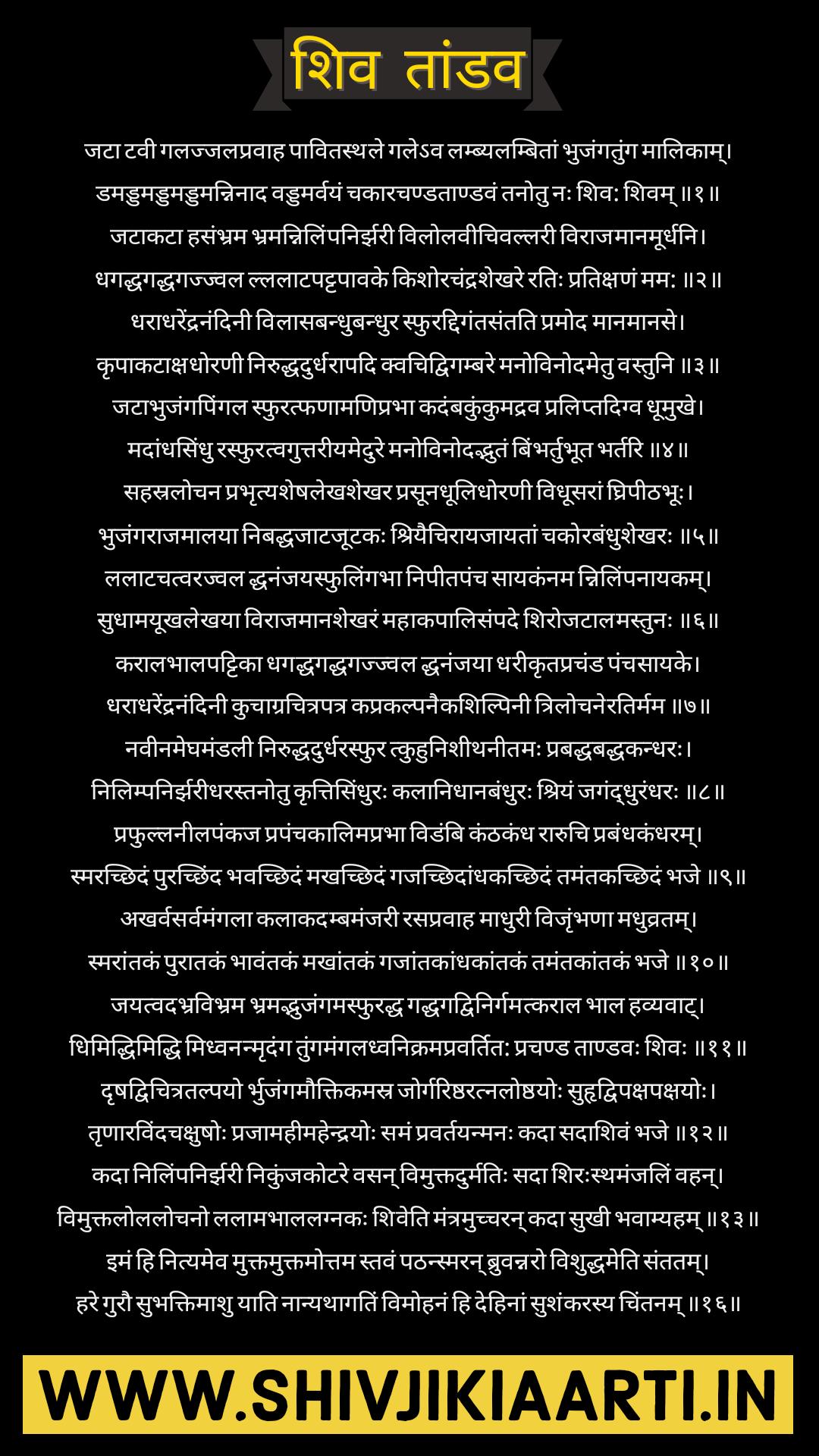 Shiv tandav lyrics
