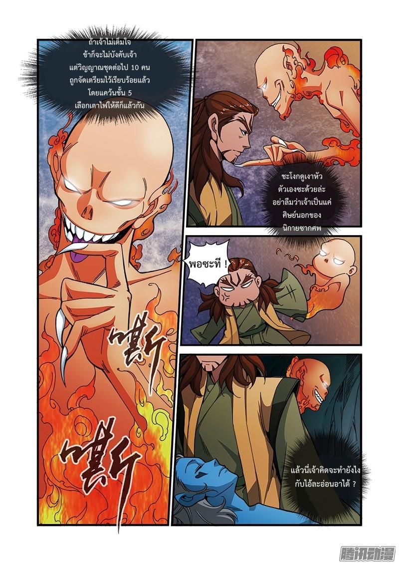 อ่านการ์ตูน Xian Ni 44 ภาพที่ 6
