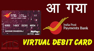 India Post Payment Bank Debit Card Apply Kaise Kare